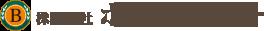 株式会社ボードバレー – 旭川や札幌を中心に不動産取引・リフォーム・管理・アメリカンログハウス販売